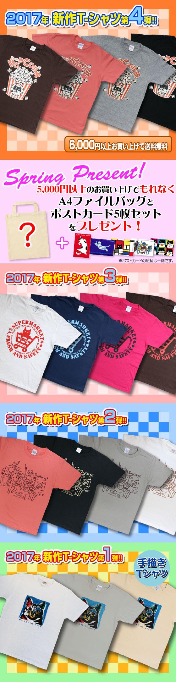 2017年新作Tシャツ第4弾!2017年スプリングプレゼント実施中!