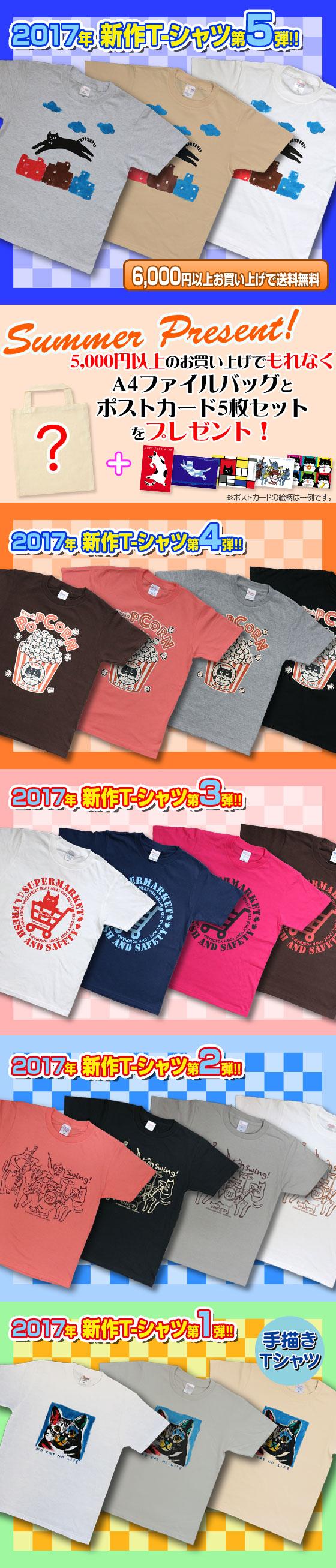 2017年新作Tシャツ第5弾!2017年サマープレゼント実施中!