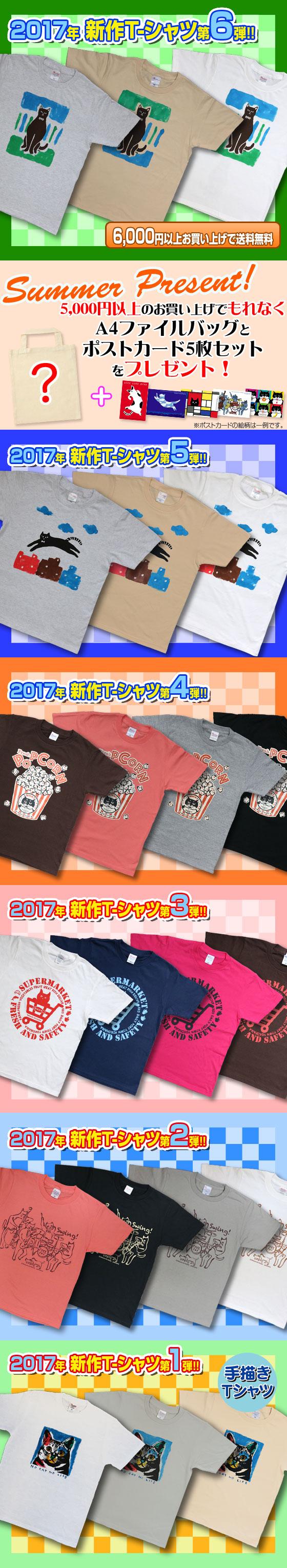 2017年新作Tシャツ第6弾!2017年サマープレゼント実施中!