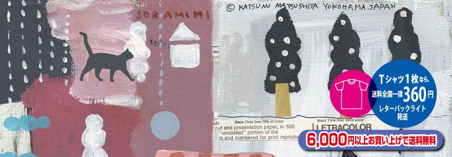 カツミアートスタジオ